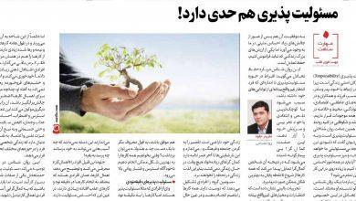 مسئولیت پذیری هم حدی دارد - مازیار جلوه - روزنامه ایران